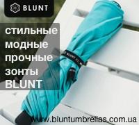 Стильные модные яркие зонты Blunt
